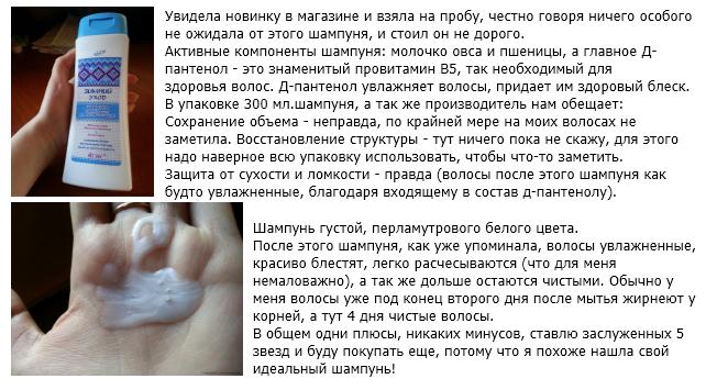 Отзыв о шампуне Белита Витэкс Зимний уход