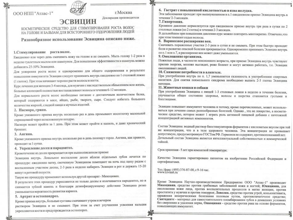 Декларация производителя