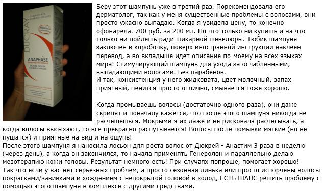 Отзыв о Дюкрей Анафаз