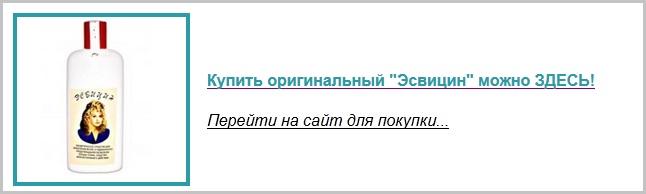 Оригинальный Эсвицин