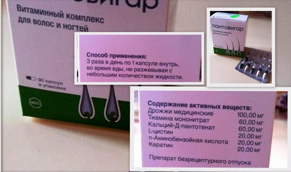 Таблетки для роста волос пантовигар отзывы