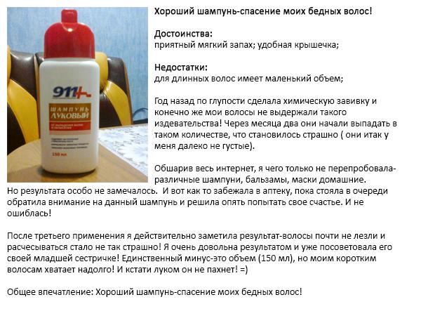 Отзыв Шампунь 911+ Луковый - Хороший шампунь-спасение моих бедных волос