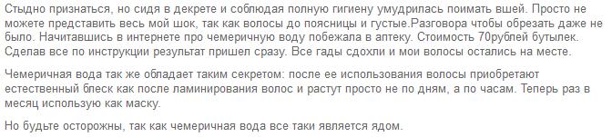 """Отзыв от """"Марины Олейник"""""""