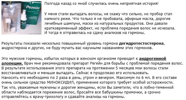 Миноксидил - Отзывы о Миноксидиле