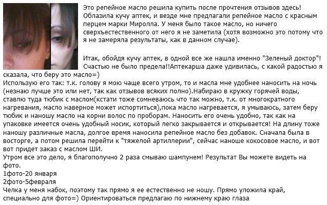 """Отзыв от """"Анюtka"""""""
