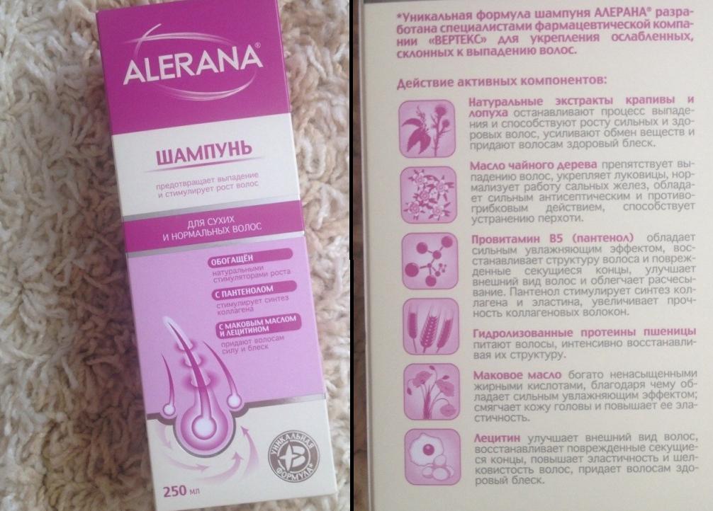Алерана для сухих и нормальных волос