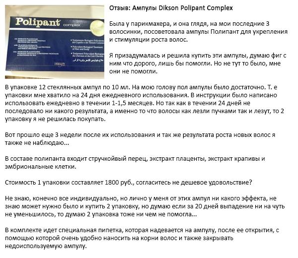 Отзыв - DIKSON Polipant Complex