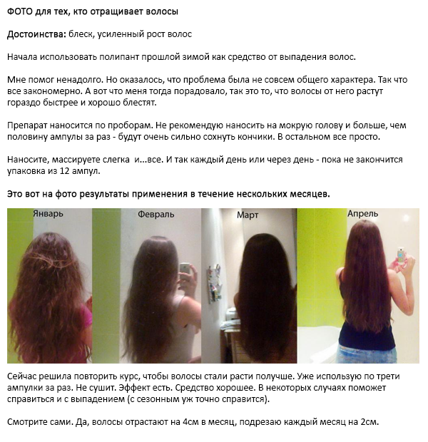 Диксон полипант ампулы для волос отзывы