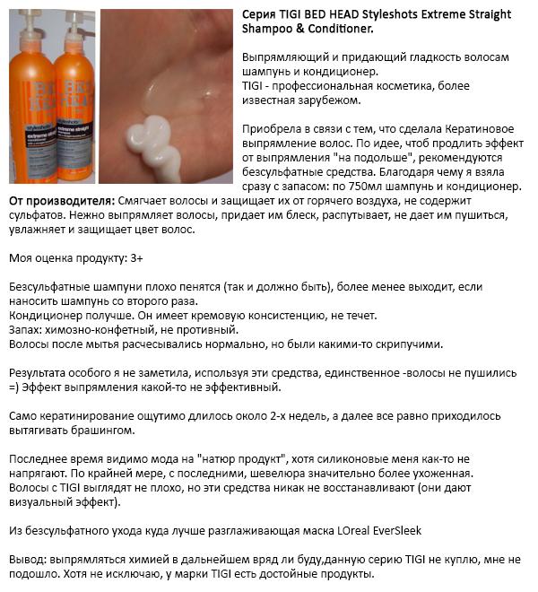 berezhnyj-uxod-za-volosami-bezsulfatnye-shampuni-otziv1