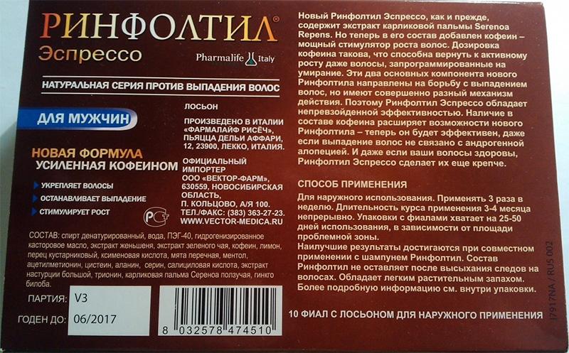 Состав «Ринфолтил эспрессо»
