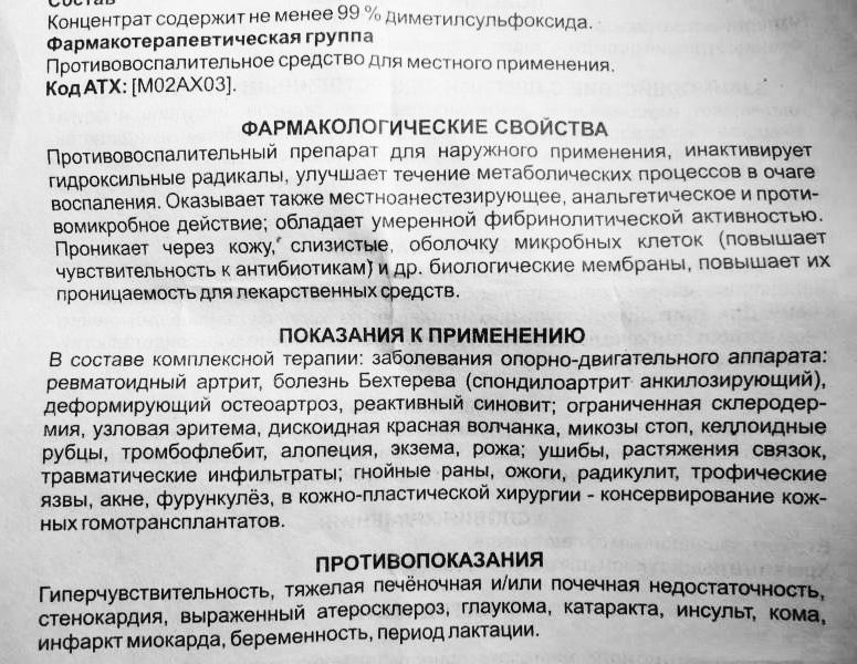 Инструкция по применению Димексида