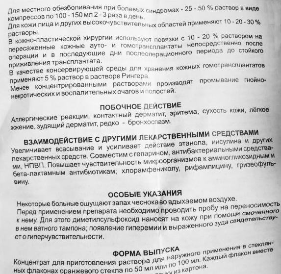 Димексид Инструкция По Применению Компресс Отзывы - фото 4