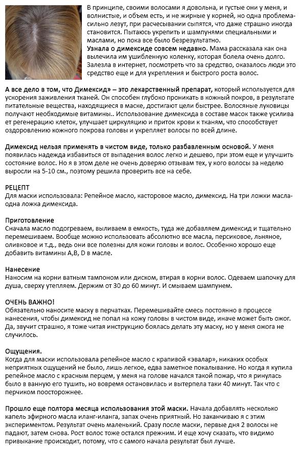 Отзывы о препарате Димексд с фото
