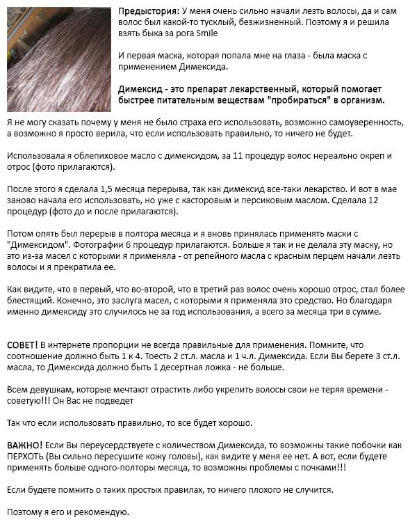 Отзыв: средство для роста волос Димексд (Фото)