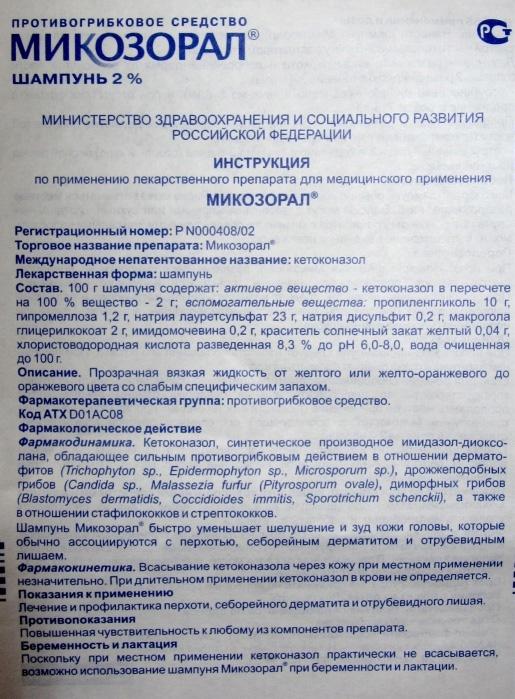 Инструкция по применению препарата Микозорал