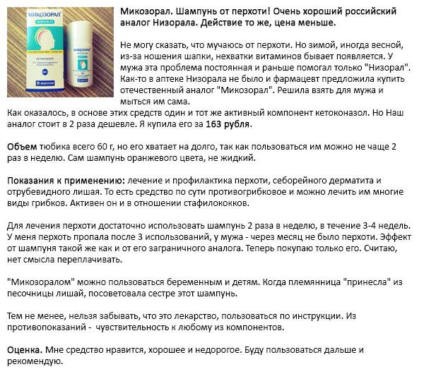 Отзыв - Очень хороший российский аналог Низорала