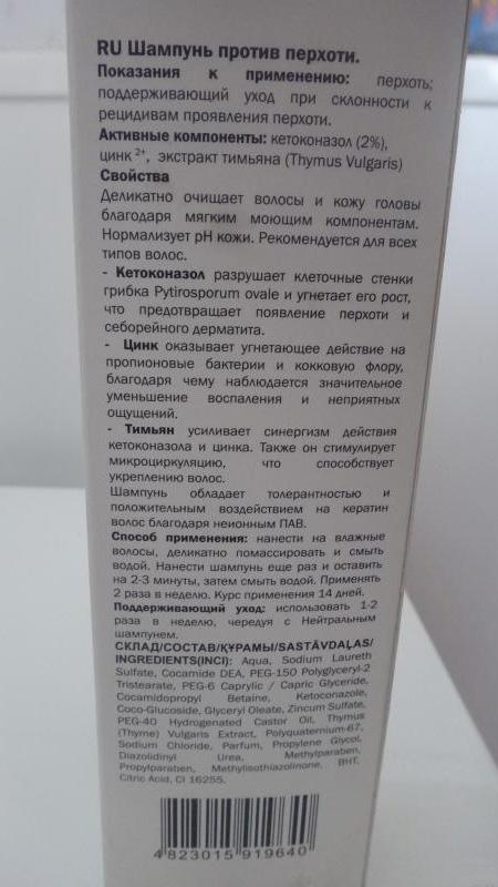 ketokonazol-luchshee-sredstvo-ot-perxoti-2