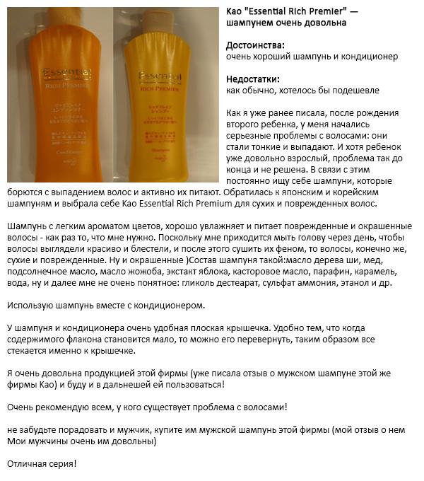 Отзыв о шампуне Essential Rich Premier от Kao
