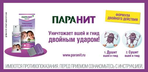 Действие шампуня «Паранит»: уничтожает вшей и гнид