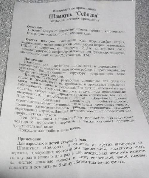 Инструкция по применению препарата «Себозол»