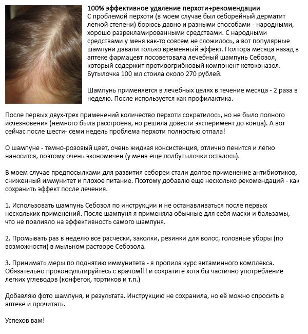 Отзыв: себозол эффективное удаление перхоти