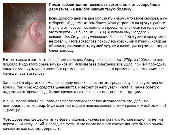 Отзыв - Помог избавиться не только от перхоти, но и от себорейного дерматита