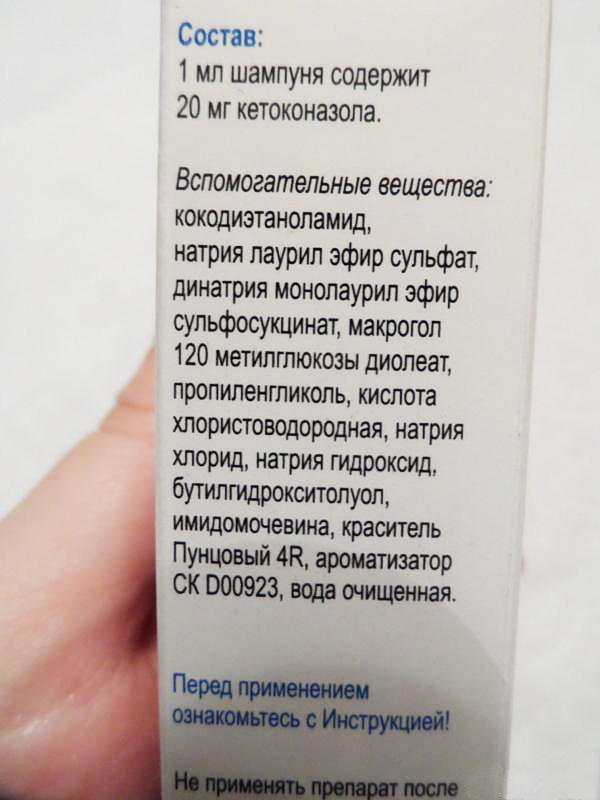 Состав шампуня дермазол