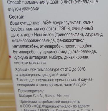 Состав шампуня Фридерм Деготь