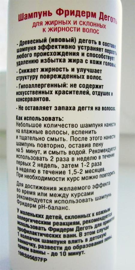 Способ применения шампуня Фридерм Деготь