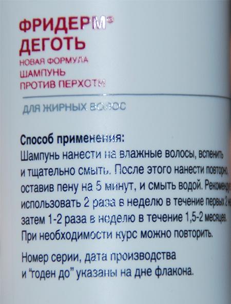 shampun-dlya-zhirnyx-volos-freederm-degot-5