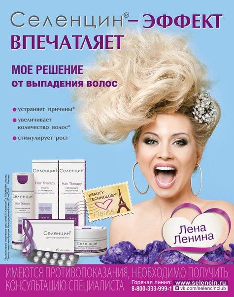 Селенцин - роскошь для ваших волос