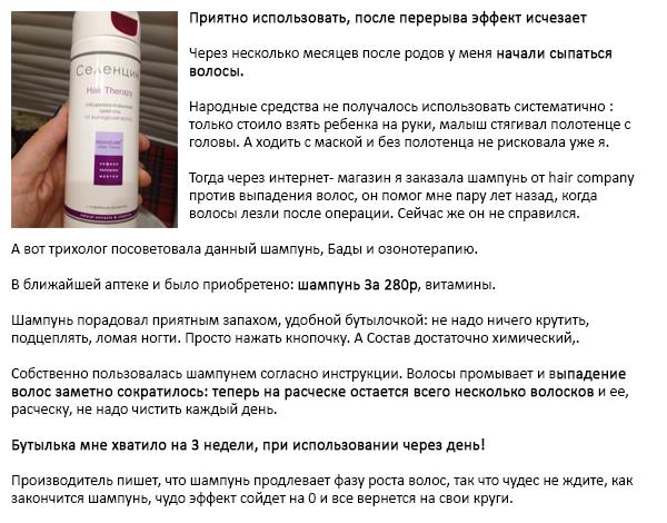 Шампунь от выпадения волос Селенцин - отзыв