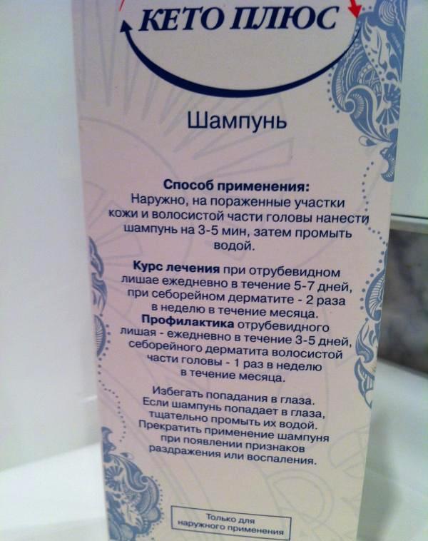 Шампунь от себорийного дерматита кето плюс - отзывы