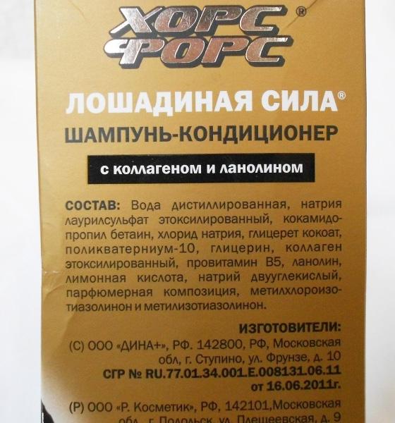 Шампунь-кондиционер Лошадиная сила - состав