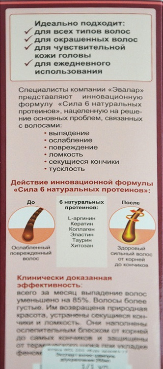 sredstva-ekspert-volos-ot-kompanii-evalar-4
