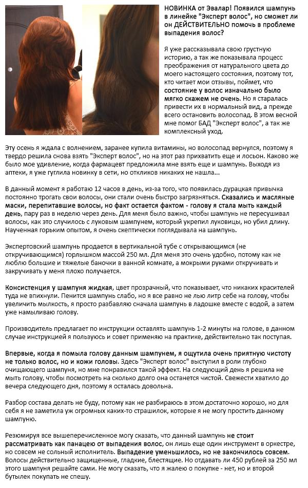 Шампунь Эвалар Эксперт Волос - отзыв
