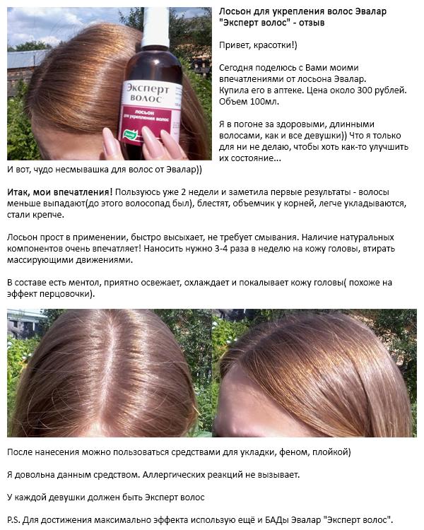 Лосьон для укрепления волос Эвалар Эксперт волос - отзыв