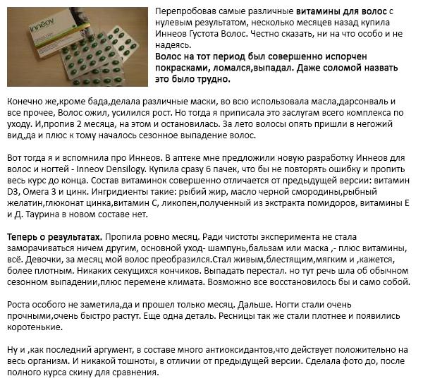 Отзыв о препарате Inneov Густота волос от светлана-лана333