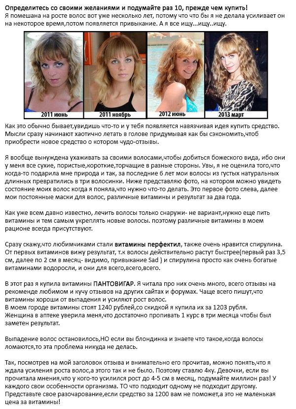 состав от выпадения волос в6