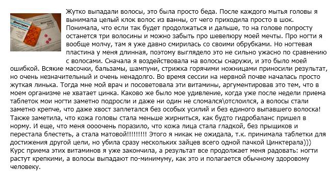 Отзыв от Ясиноватая