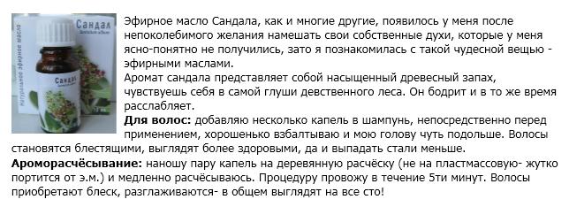 Отзыв от Белочка13