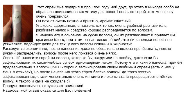 Отзыв от Aleksandrinovaya