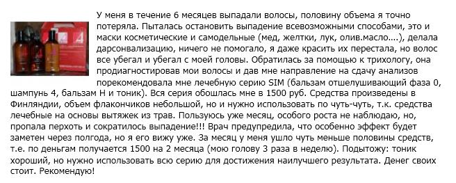 Отзыв от ElenaElenaElena