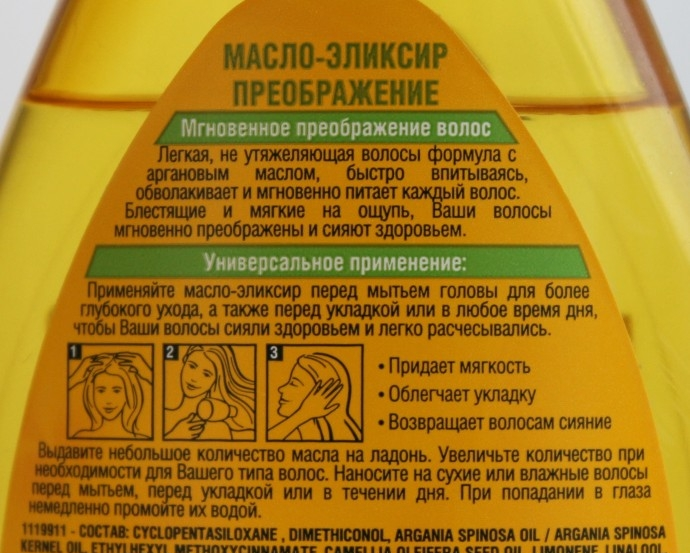 Применение масла