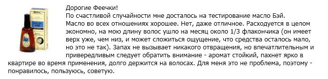 Отзыв от Юлии