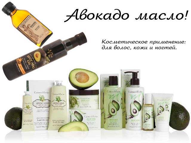 Продукция с маслом авокадо